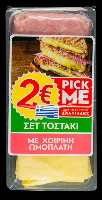 Pick_Me_Set_xoirini_omoplati